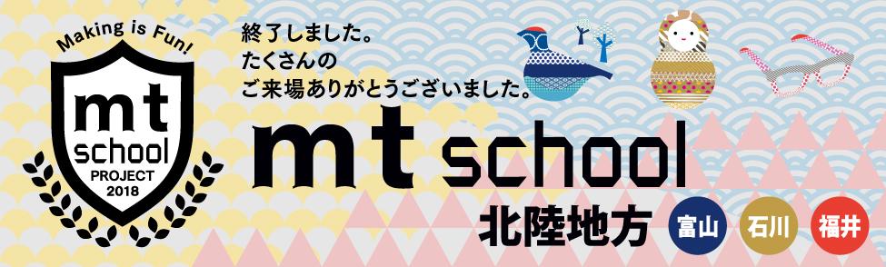 mt school2018「北陸(富山・石川・福井)」終了しました