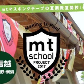 mt school PROJECT2017 甲信越