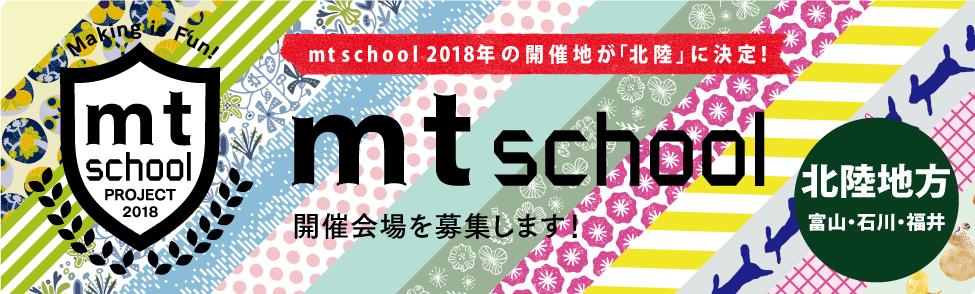 mt school2018年の開催地が「北陸(富山・石川・福井)」に決定!開催地を募集します。