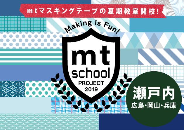 mt マスキングテープの夏期教室開校!『mt SCHOOL 2019』 瀬戸内(広島・岡山・兵庫)
