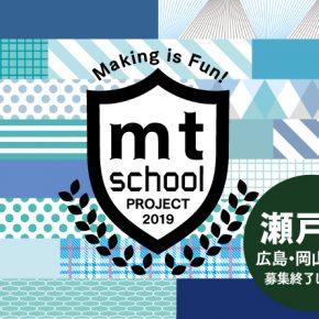mt SCHOOL 2019 瀬戸内(広島・岡山・兵庫)開催会場募集について