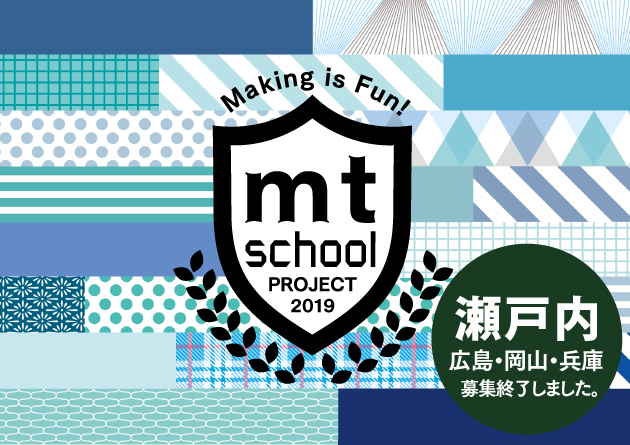 mt マスキングテープの夏期教室開校!『mt SCHOOL 2019』 瀬戸内(広島・岡山・兵庫)募集は終了しました。