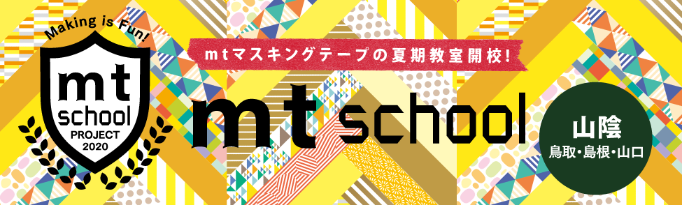 mt school2020 山陰(鳥取・島根・山口)開催会場募集します