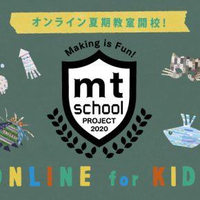 2020 mt school ONLINE for KIDS2020年8月1日〜31日開催いたします