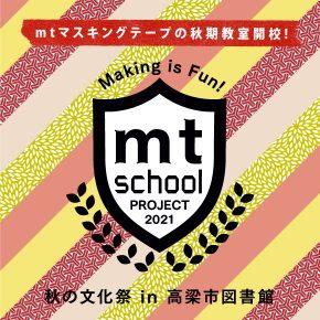 mt school「秋の文化祭」in 高梁市図書館のご案内2021年 11月10日(水)~11月24日(水)