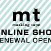 mt ONLINE SHOP RENEWAL OPEN!!