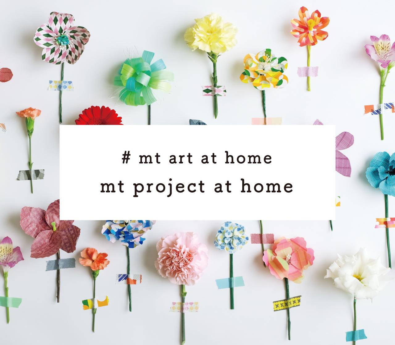 #mt art at home | 在家动手研究mt