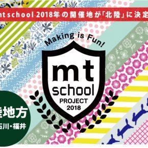 mt SCHOOL 2018 北陸地方(富山・石川・福井)開催会場募集について
