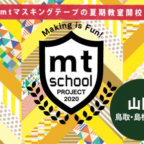 mt SCHOOL 2020 山陰(鳥取・島根・山口)開催会場募集について