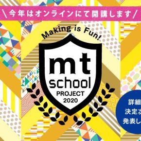 mt SCHOOL 2020 今年はオンラインにて開講します